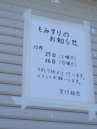IMGP4096.JPG